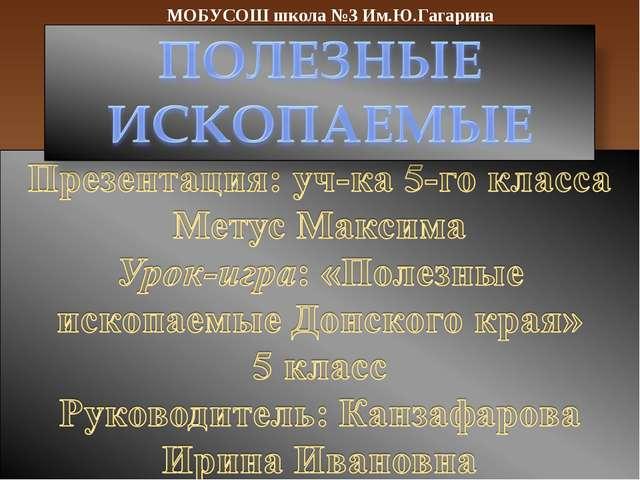 МОБУСОШ школа №3 Им.Ю.Гагарина