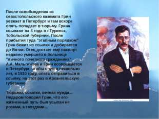 После освобождения из севастопольского каземата Грин уезжает в Петербург и та