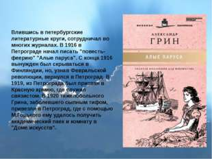Влившись в петербургские литературные круги, сотрудничал во многих журналах.