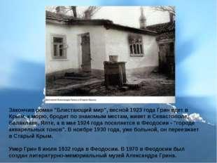 """Закончив роман """"Блистающий мир"""", весной 1923 года Грин едет в Крым, к морю, б"""