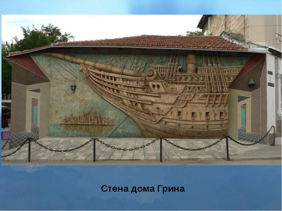 Стена дома Грина