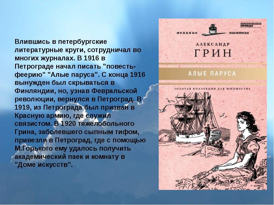 Влившись в петербургские литературные круги, сотрудничал во многих журналах....