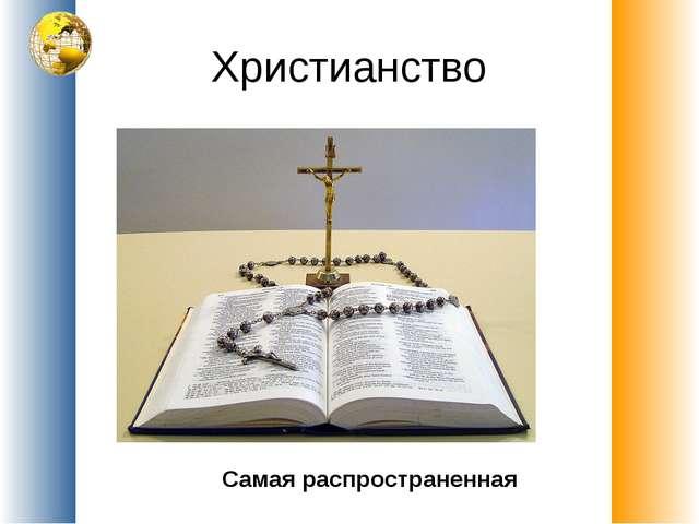 Христианство Самая распространенная