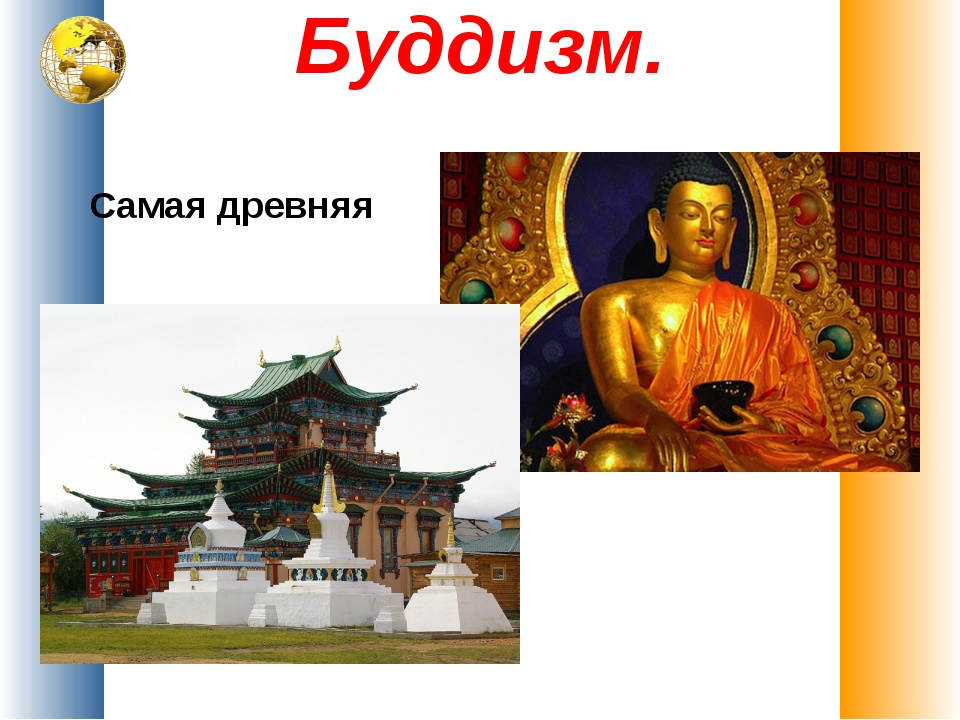 Буддизм. Самая древняя