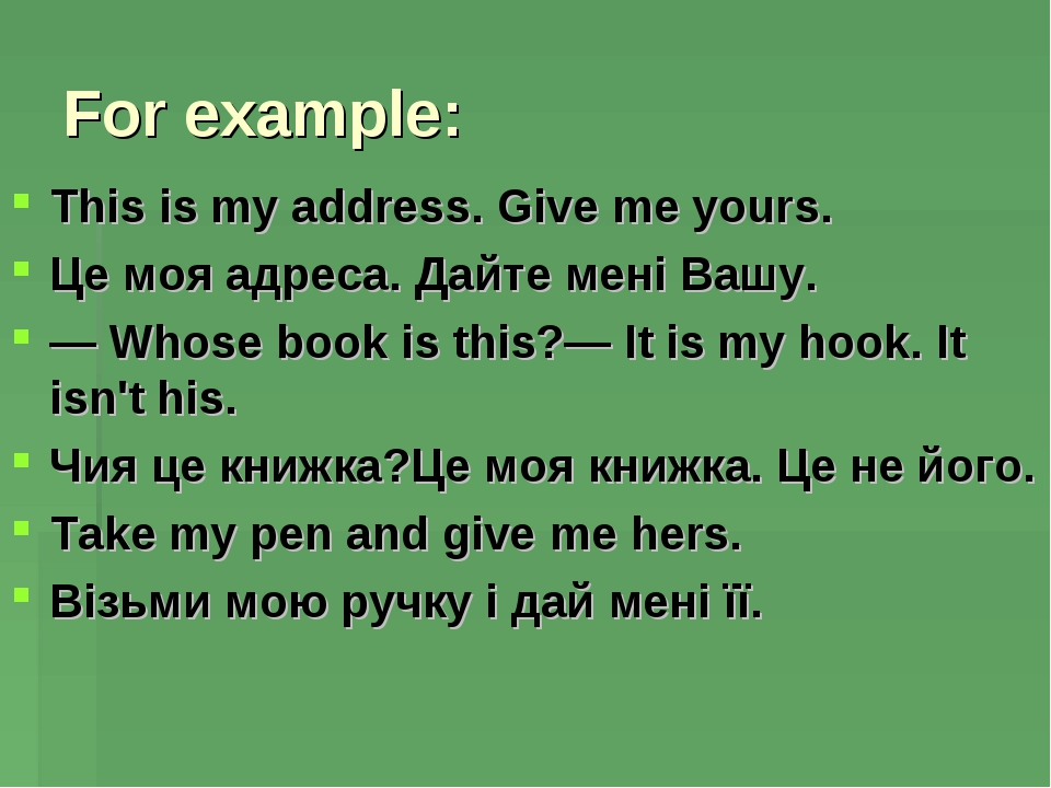 For example: This is my address. Give me yours. Це моя адреса. Дайте мені Ваш...
