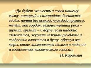 «Да будет же честь и слава нашему языку, который в самородном богатстве сво
