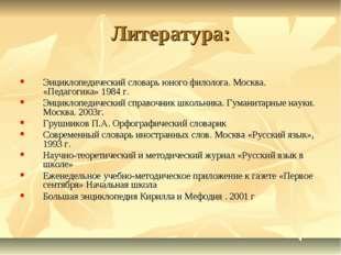 Литература: Энциклопедический словарь юного филолога. Москва. «Педагогика» 19