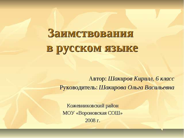 Заимствования в русском языке Автор: Шакиров Кирилл, 6 класс Руководитель: Ш...