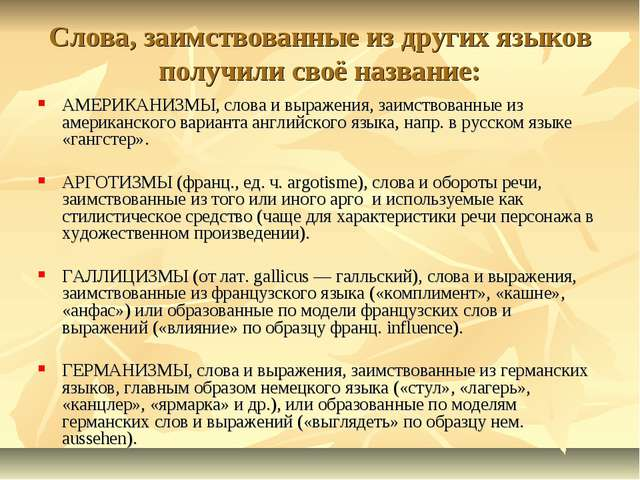 Слова, заимствованные из других языков получили своё название: АМЕРИКАНИЗМЫ,...