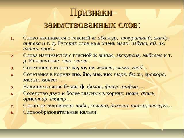 Признаки заимствованных слов: Слово начинается с гласной а: абажур, аккуратны...