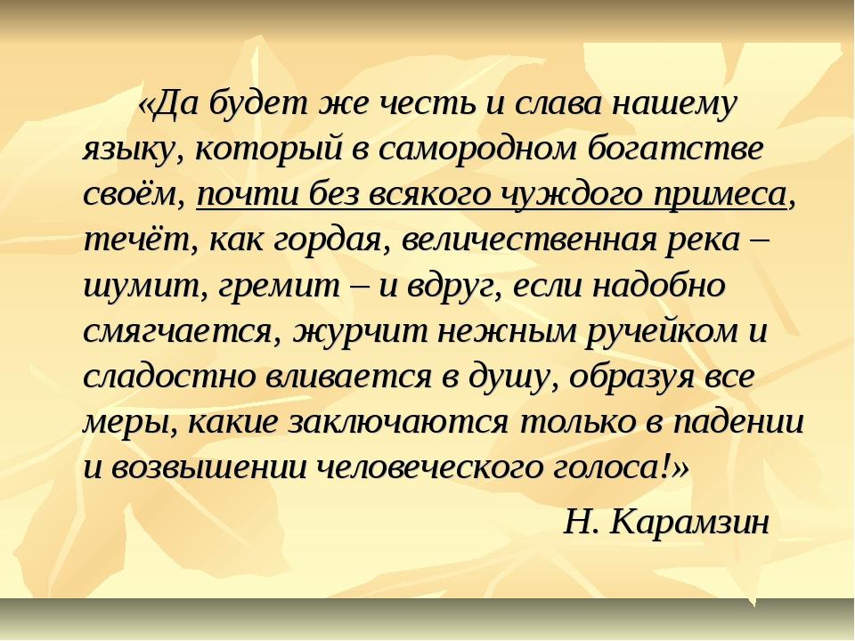 «Да будет же честь и слава нашему языку, который в самородном богатстве сво...