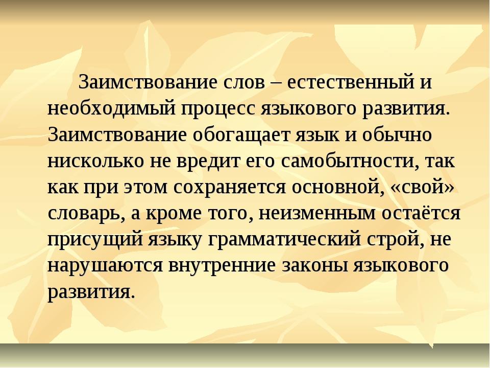 Заимствование слов – естественный и необходимый процесс языкового развития....