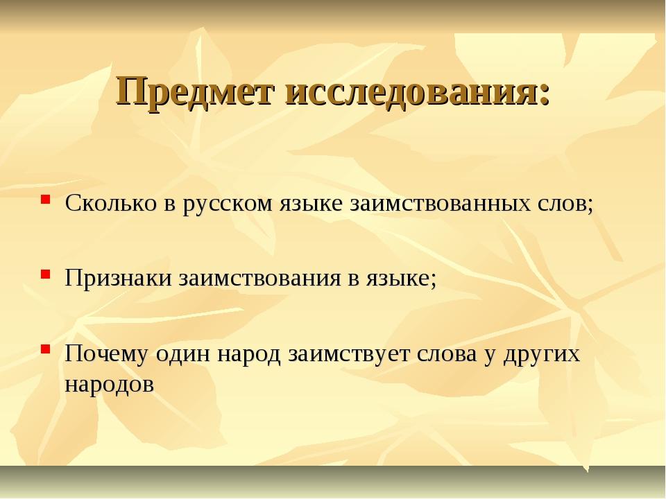 Предмет исследования: Сколько в русском языке заимствованных слов; Признаки з...