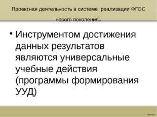 Проектная деятельность в системе реализации ФГОС нового поколения. Инструмент
