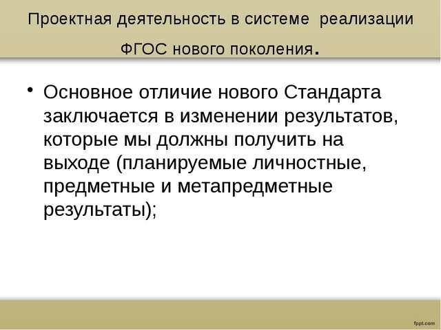 Проектная деятельность в системе реализации ФГОС нового поколения. Основное о...