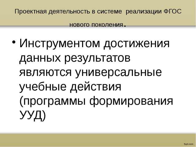 Проектная деятельность в системе реализации ФГОС нового поколения. Инструмент...
