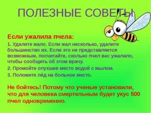 ПОЛЕЗНЫЕ СОВЕТЫ Если ужалила пчела: 1. Удалите жало. Если жал несколько, удал
