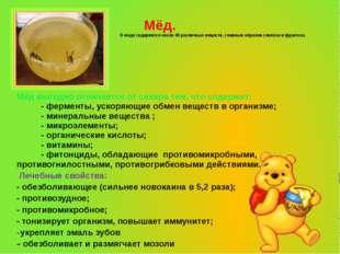 Мёд. В мёде содержится около 60 различных веществ, главным образом глюкоза и