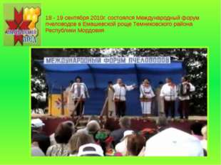 18 - 19 сентября 2010г. состоялся Международный форум пчеловодов в Емашевской