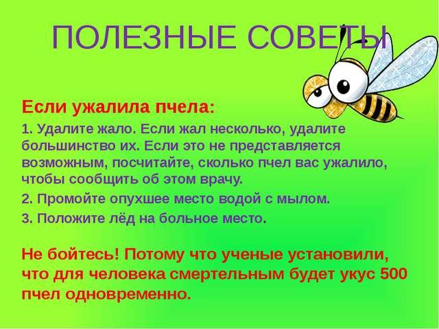 ПОЛЕЗНЫЕ СОВЕТЫ Если ужалила пчела: 1. Удалите жало. Если жал несколько, удал...