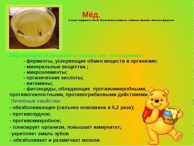 Мёд. В мёде содержится около 60 различных веществ, главным образом глюкоза и...