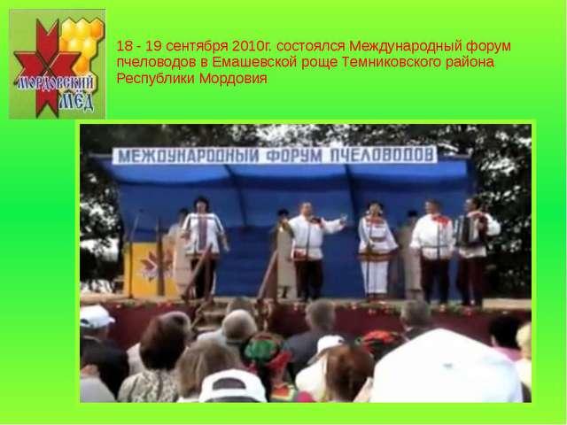 18 - 19 сентября 2010г. состоялся Международный форум пчеловодов в Емашевской...
