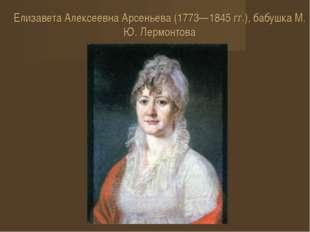 Елизавета Алексеевна Арсеньева (1773—1845 гг.), бабушка М. Ю. Лермонтова