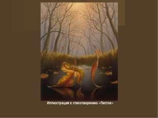 Иллюстрация к стихотворению «Листок»