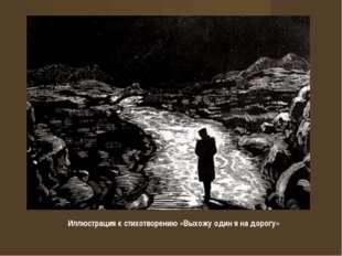 Иллюстрация к стихотворению «Выхожу один я на дорогу»