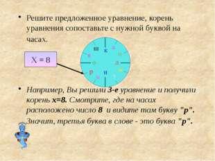 Решите предложенное уравнение, корень уравнения сопоставьте с нужной буквой н