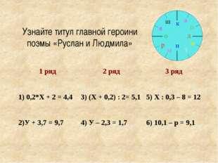 Узнайте титул главной героини поэмы «Руслан и Людмила» 1 ряд 2 ряд 3 ряд 1) 0