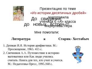 «Восточная мудрость» б в е з ж и к л 28,4 7,2 5,1 44,4 0,63 1,4 5 9,2 м н о с