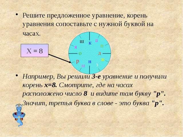 Решите предложенное уравнение, корень уравнения сопоставьте с нужной буквой н...