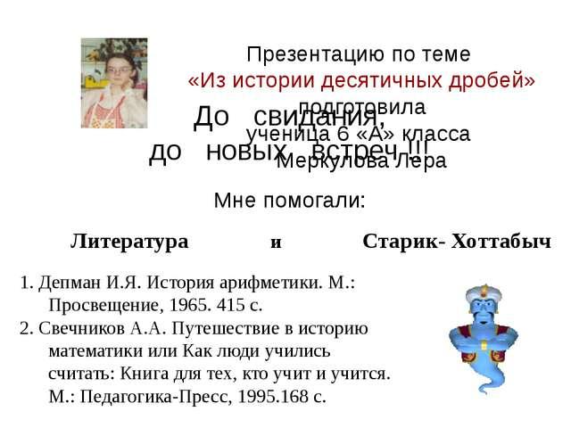 «Восточная мудрость» б в е з ж и к л 28,4 7,2 5,1 44,4 0,63 1,4 5 9,2 м н о с...