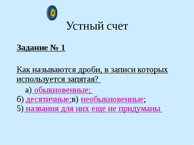 Устный счет Задание № 1 Как называются дроби, в записи которых используется з...