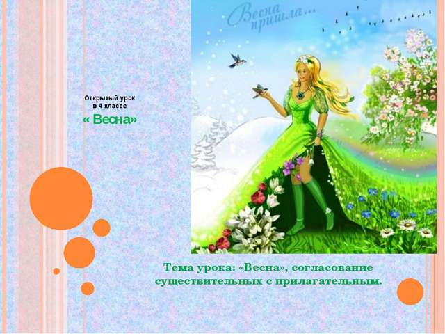 Открытый урок в 4 классе « Весна» Тема урока: «Весна», согласование существи...