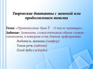 Творческие диктанты с заменой или продолжением текста Тема: «Правописание бук