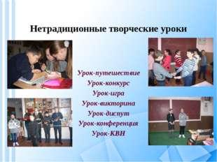 Нетрадиционные творческие уроки Урок-путешествие Урок-конкурс Урок-игра Урок-