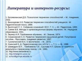 Литература и интернет-ресурсы: 1. Богоявленская Д.Б. Психология творческих сп