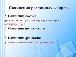 Сочинение-письмо (письмо маме, другу, литературному герою, ветерану и др.) Со