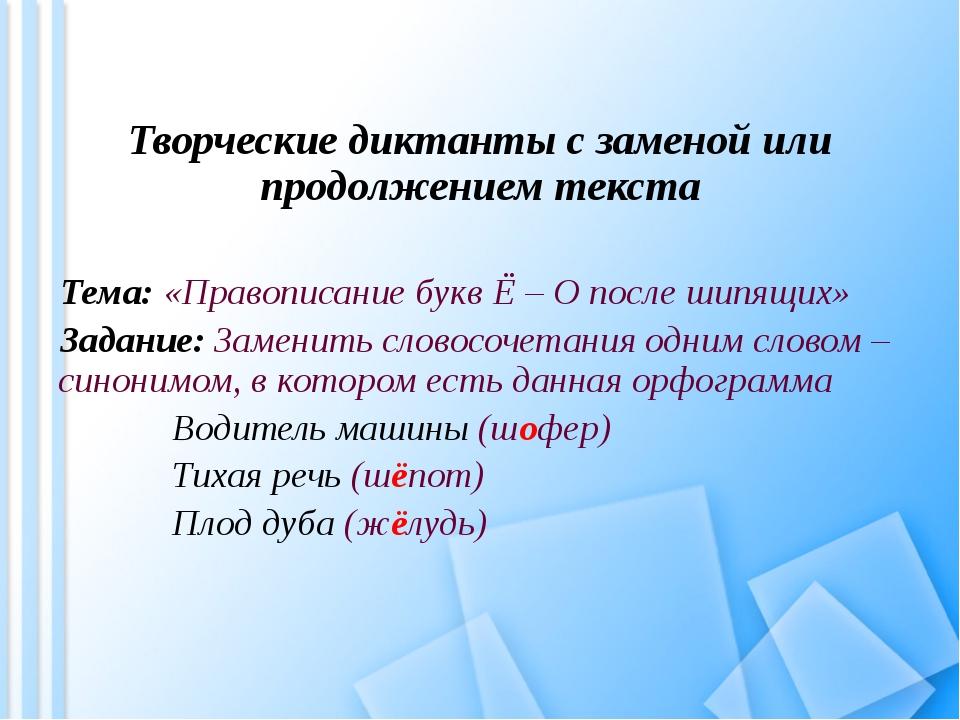 Творческие диктанты с заменой или продолжением текста Тема: «Правописание бук...