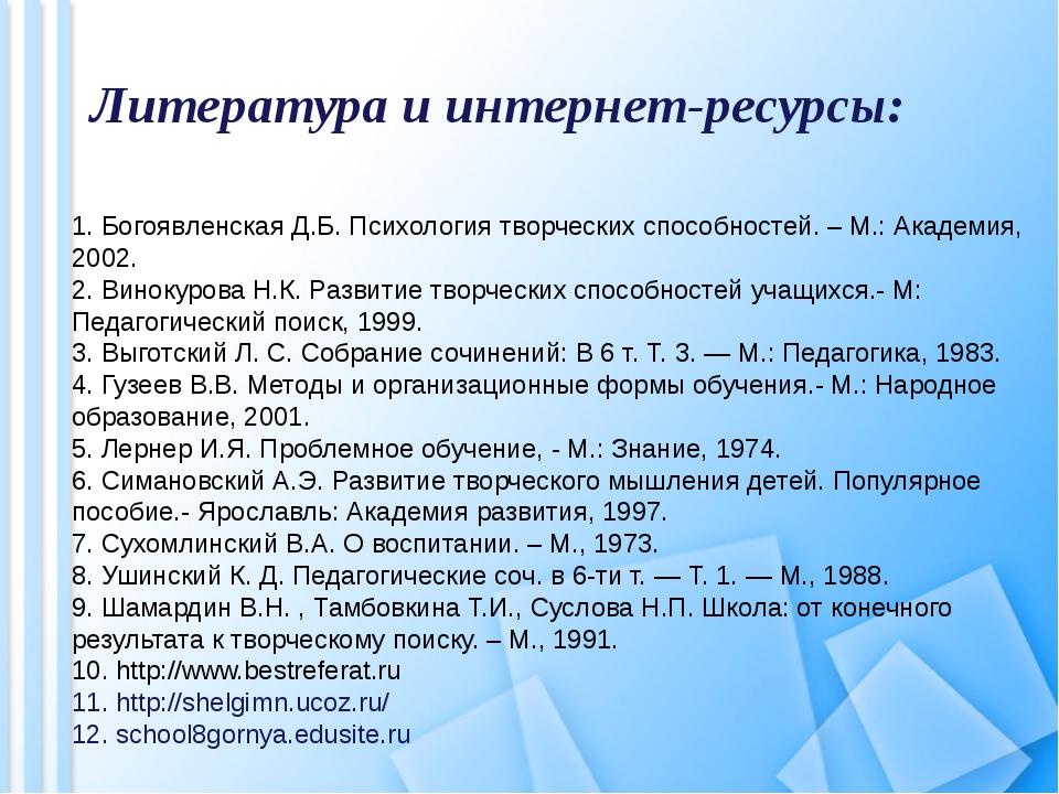Литература и интернет-ресурсы: 1. Богоявленская Д.Б. Психология творческих сп...