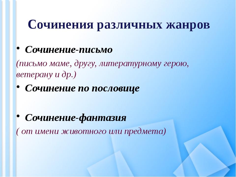 Сочинение-письмо (письмо маме, другу, литературному герою, ветерану и др.) Со...