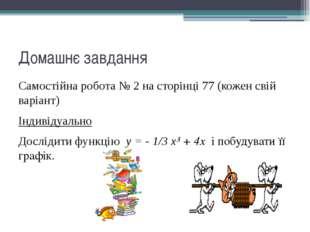 Домашнє завдання Самостійна робота № 2 на сторінці 77 (кожен свій варіант) Ін