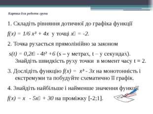 Картка для роботи групи 1. Складіть рівняння дотичної до графіка функції f(x)
