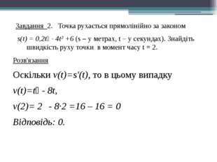 Завдання 2. Точка рухається прямолінійно за законом s(t) = 0,2t⁵ - 4t² +6 (s
