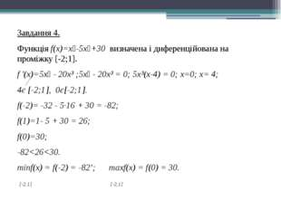 Завдання 4. Функція f(x)=x⁵-5x⁴+30 визначена і диференційована на проміжку [-