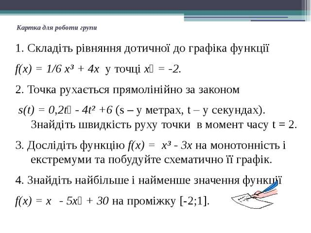 Картка для роботи групи 1. Складіть рівняння дотичної до графіка функції f(x)...
