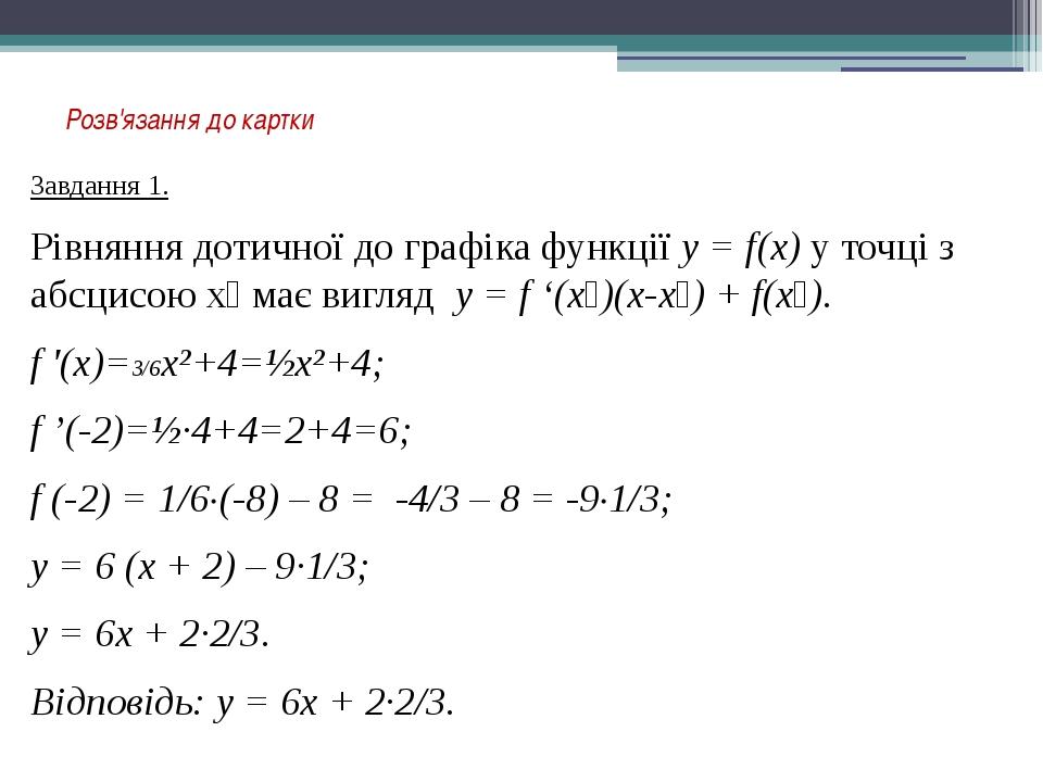 Розв'язання до картки Завдання 1. Рівняння дотичної до графіка функції у = f(...