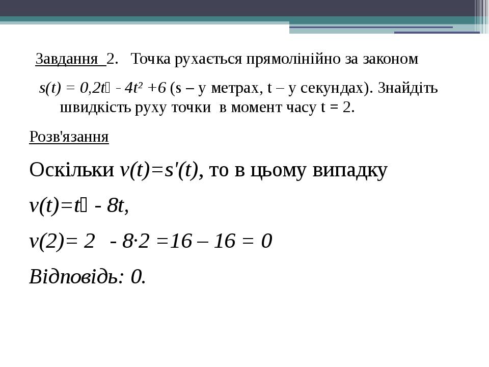Завдання 2. Точка рухається прямолінійно за законом s(t) = 0,2t⁵ - 4t² +6 (s...
